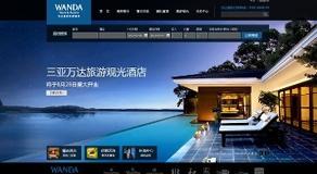 酒店网站解决方案